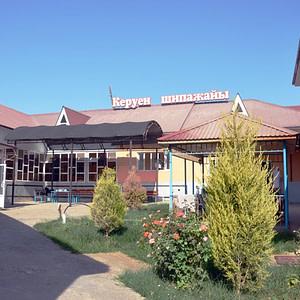 Санаторий «Керуен»